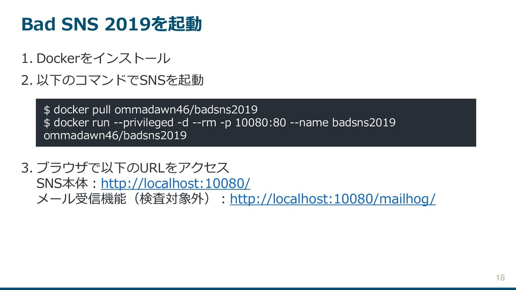 Bad SNS 2019を起動 1. Dockerをインストール 2. 以下のコマンドでSNS...