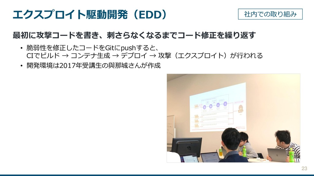 エクスプロイト駆動開発(EDD) 最初に攻撃コードを書き、刺さらなくなるまでコード修正を繰り返...