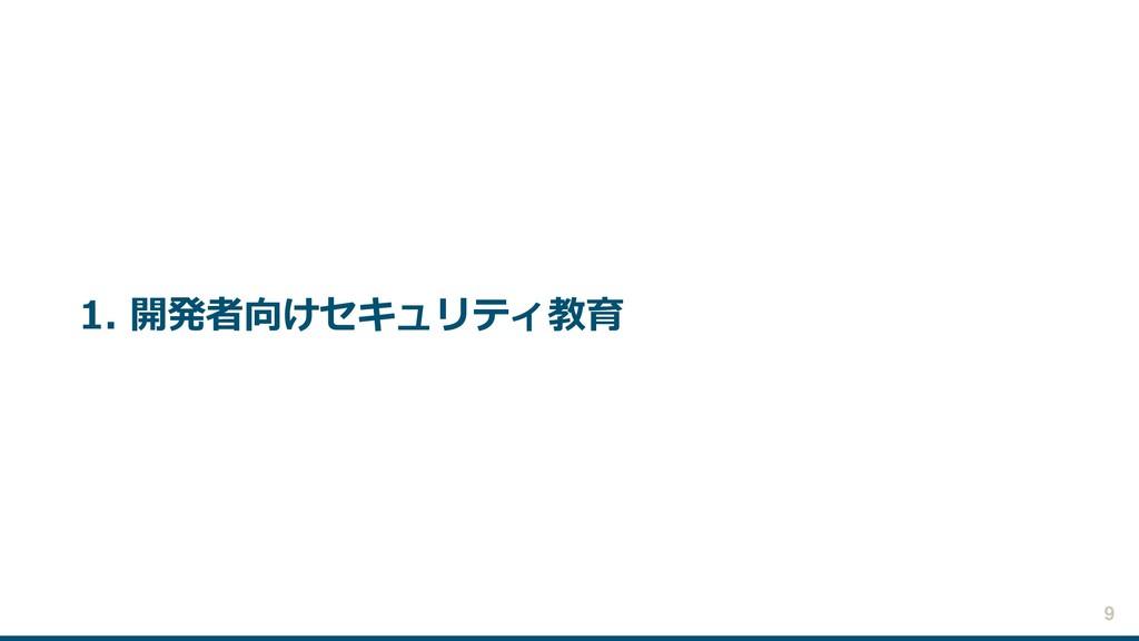 1. 開発者向けセキュリティ教育 9