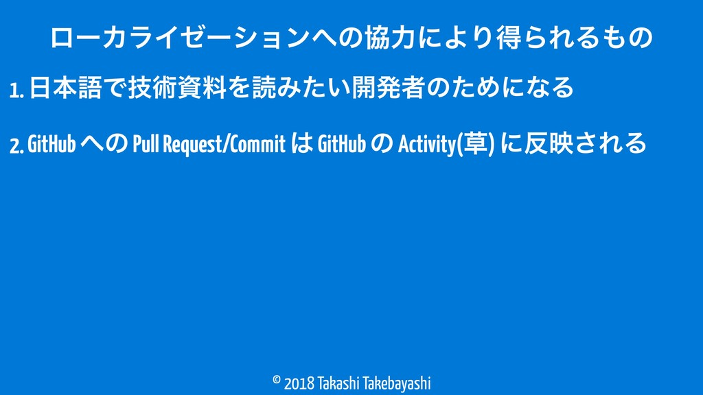 © 2018 Takashi Takebayashi 1. ຊޠͰٕज़ྉΛಡΈ͍ͨ։ൃऀͷ...