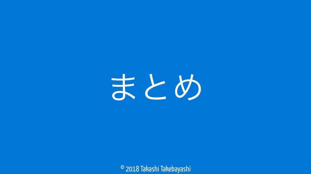 © 2018 Takashi Takebayashi ·ͱΊ