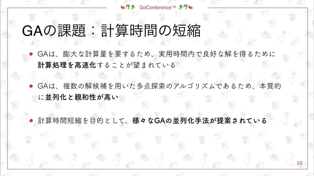 "GoConference'19  GAͷ՝ɿܭؒͷॖ w (""ɺେͳܭྔΛཁ͢..."