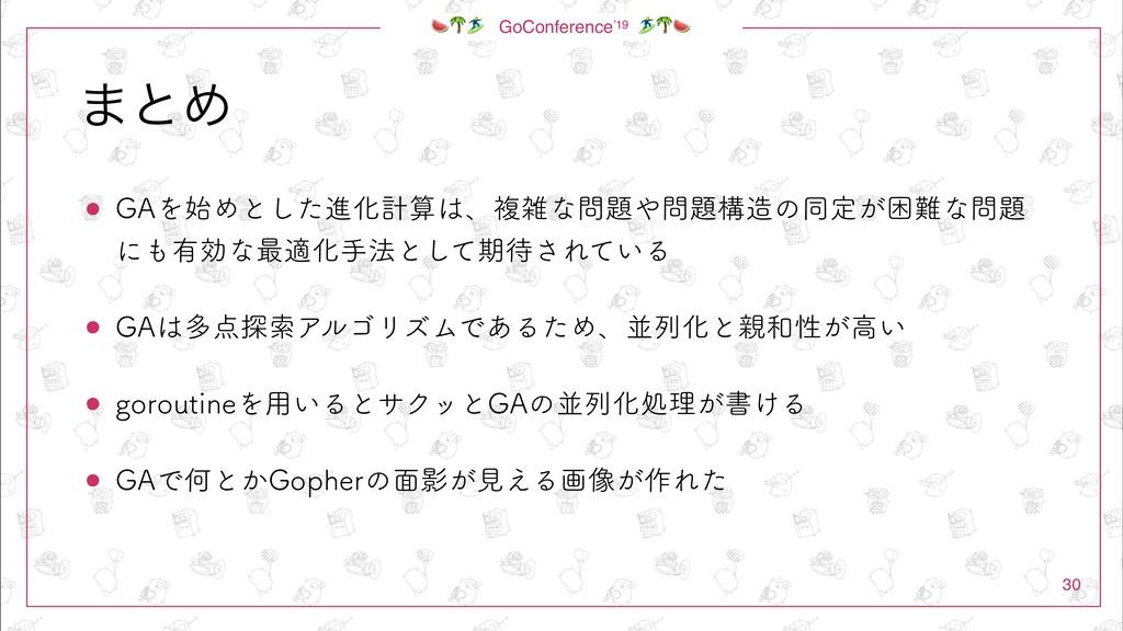 """GoConference'19  ·ͱΊ w(""""ΛΊͱͨ͠ਐԽܭɺෳͳߏ..."""