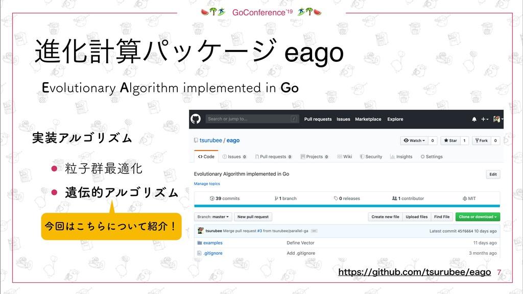 GoConference'19  ਐԽܭύοέʔδ eago wཻࢠ܈࠷దԽ wҨతΞ...