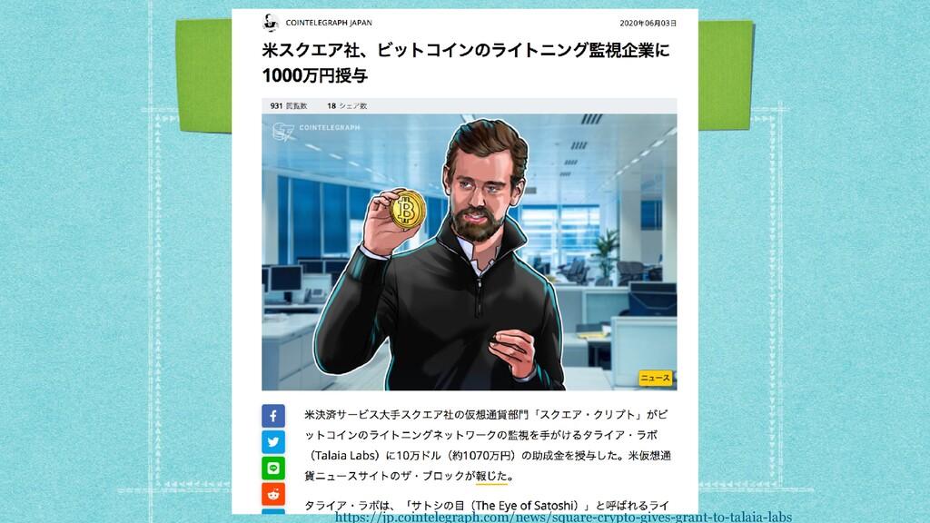 https://jp.cointelegraph.com/news/square-crypto...