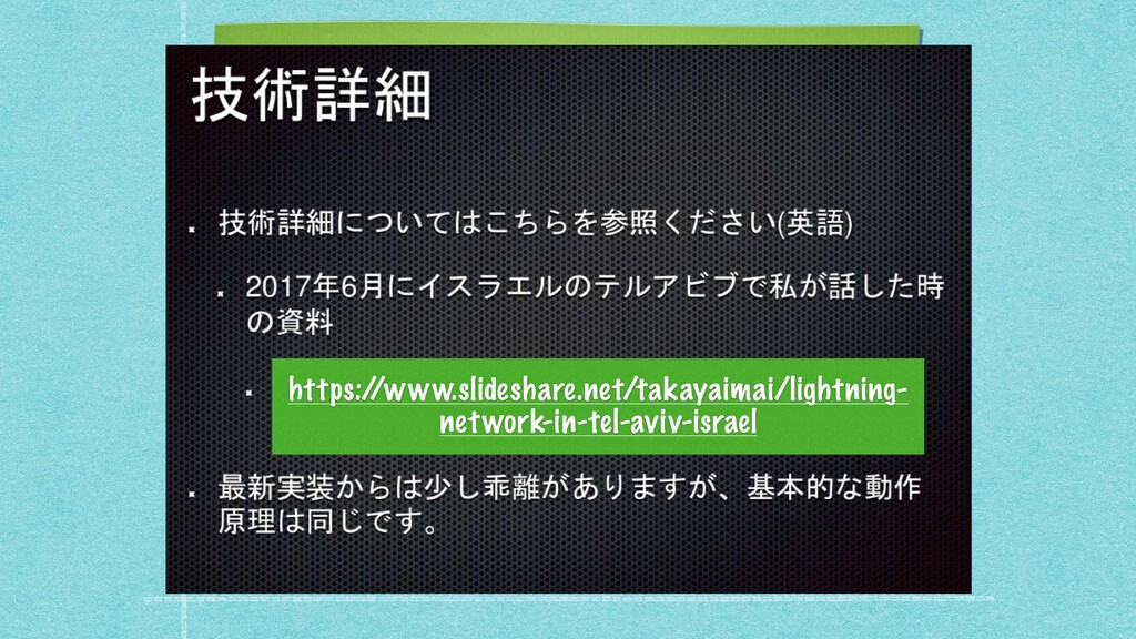 https:/ /www.slideshare.net/takayaimai/lightnin...