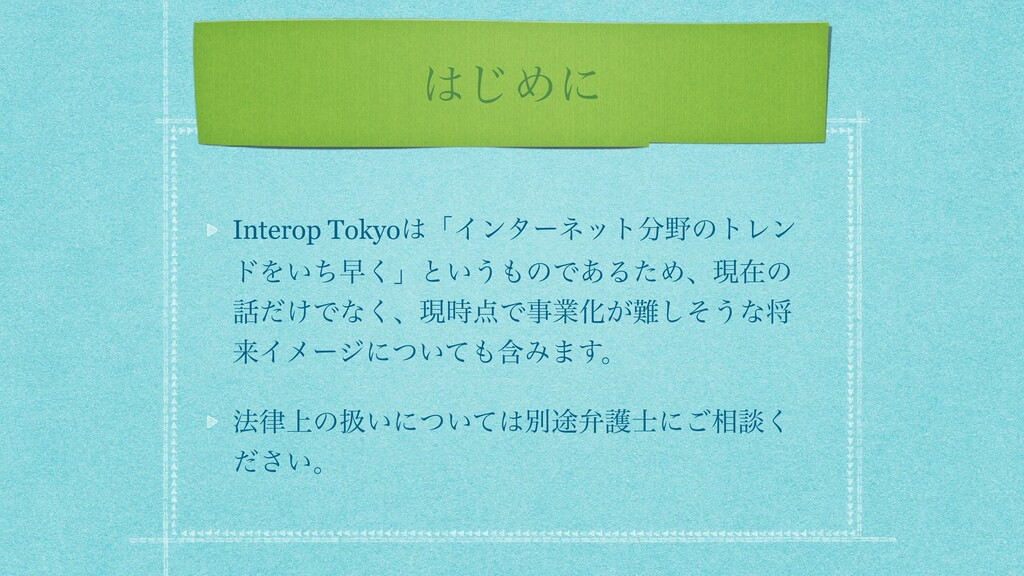 ͡Ίʹ Interop TokyoʮΠϯλʔωοτͷτϨϯ υΛ͍ͪૣ͘ʯͱ͍͏ͷͰ...