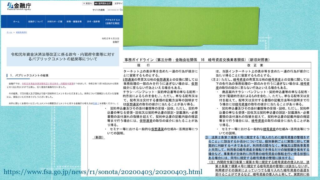 https://www.fsa.go.jp/news/r1/sonota/20200403/2...