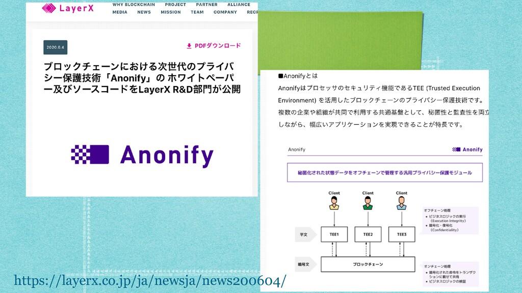 https://layerx.co.jp/ja/newsja/news200604/