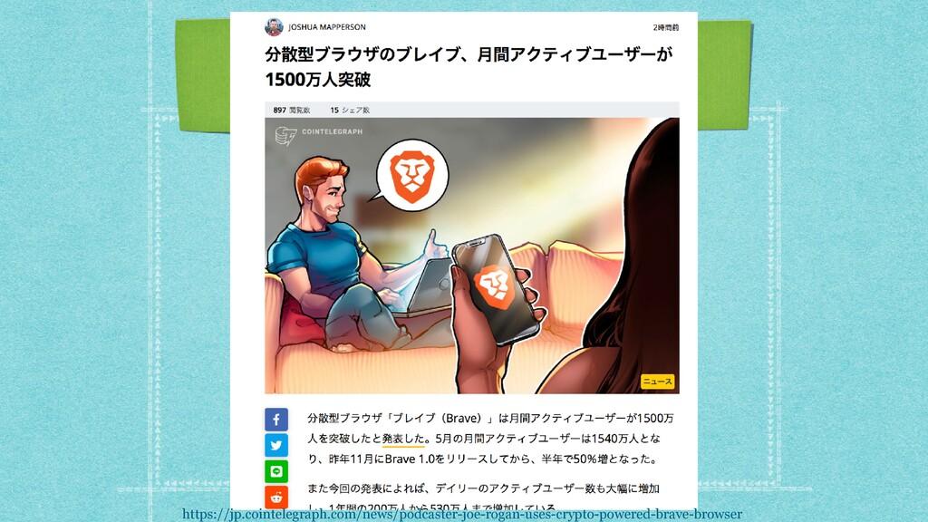 https://jp.cointelegraph.com/news/podcaster-joe...