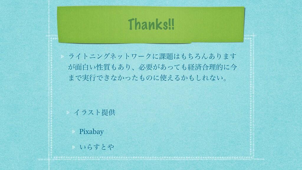 Thanks!! ϥΠτχϯάωοτϫʔΫʹ՝ͪΖΜ͋Γ·͢ ͕໘ന͍ੑ࣭͋Γɺඞཁ͕...