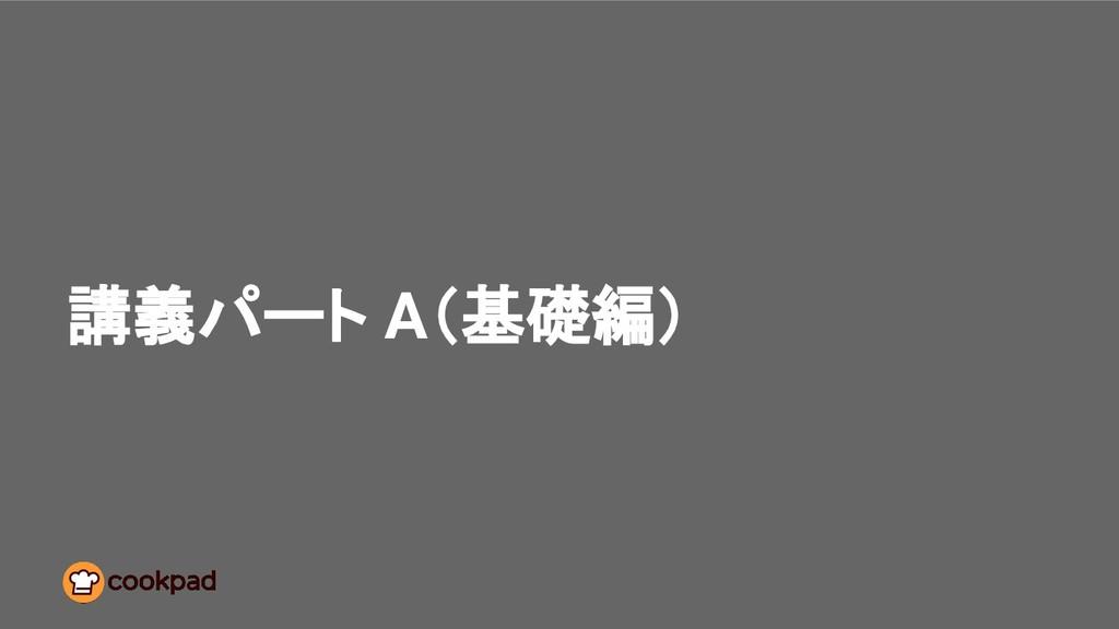 講義パート A(基礎編)