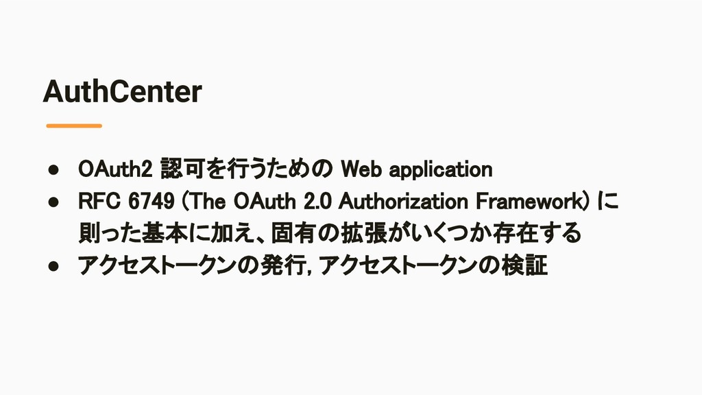 AuthCenter ● OAuth2 認可を行うための Web application