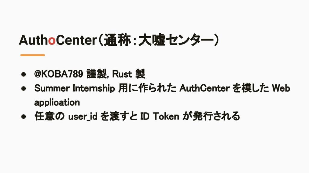AuthoCenter(通称:大嘘センター) ● @KOBA789 謹製, Rust 製 ●...