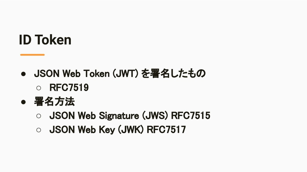 ID Token ● JSON Web Token (JWT) を署名したもの