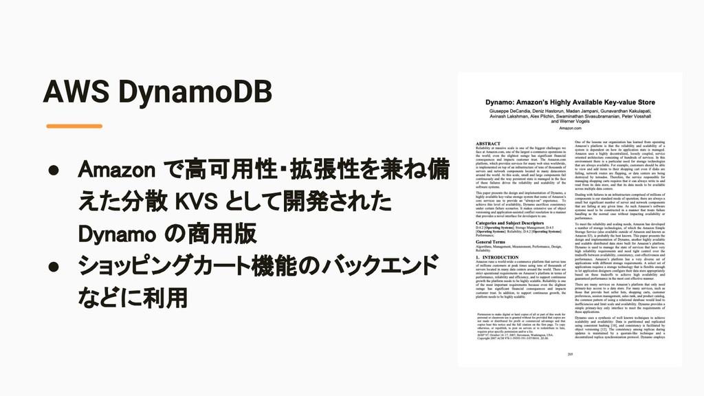 AWS DynamoDB ● Amazon で高可用性・拡張性を兼ね備 えた分散 KVS とし...