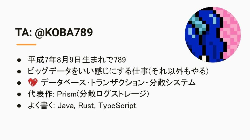 TA: @KOBA789 ● 平成7年8月9日生まれで789 ● ビッグデータをいい感じにす...