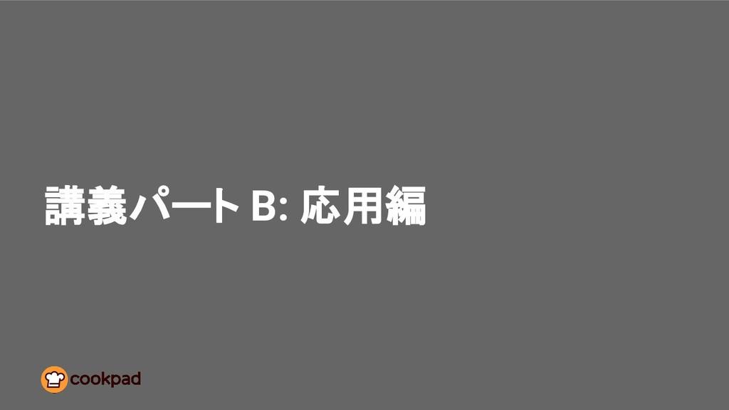 講義パート B: 応用編