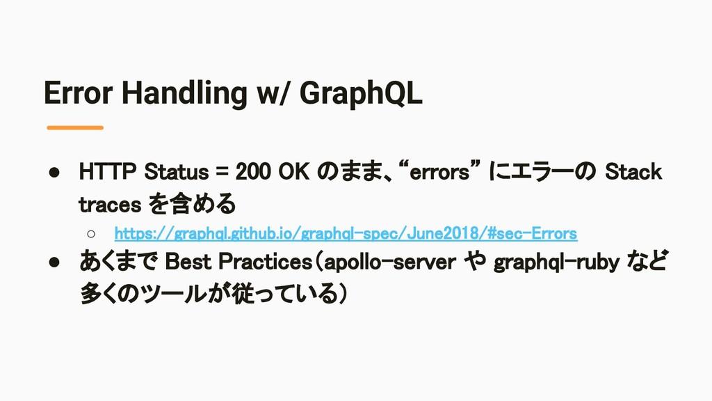 Error Handling w/ GraphQL ● HTTP Status = 200 O...