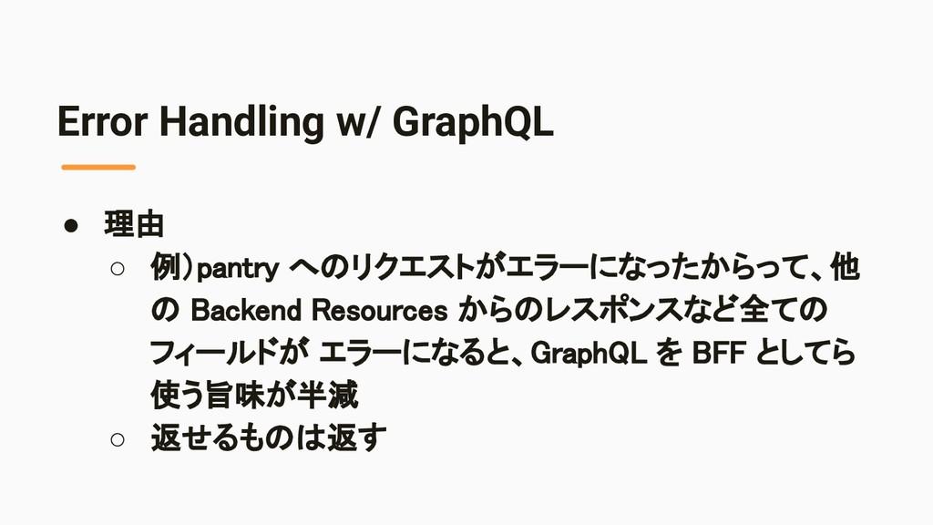 Error Handling w/ GraphQL ● 理由 ○ 例)pantry へのリク...