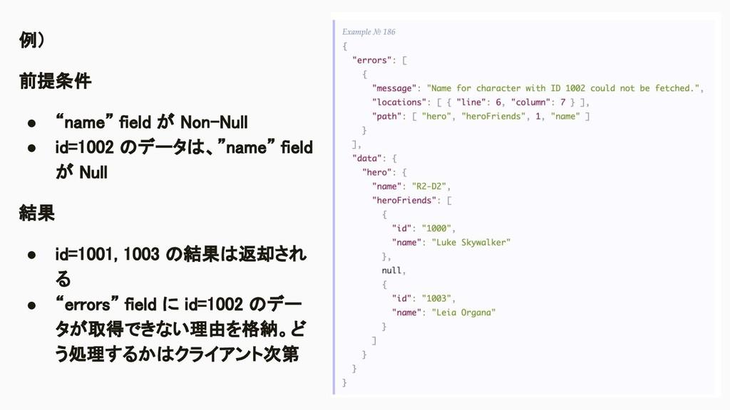 """例) 前提条件 ● """"name"""" field が Non-Null ● id=1002 ..."""