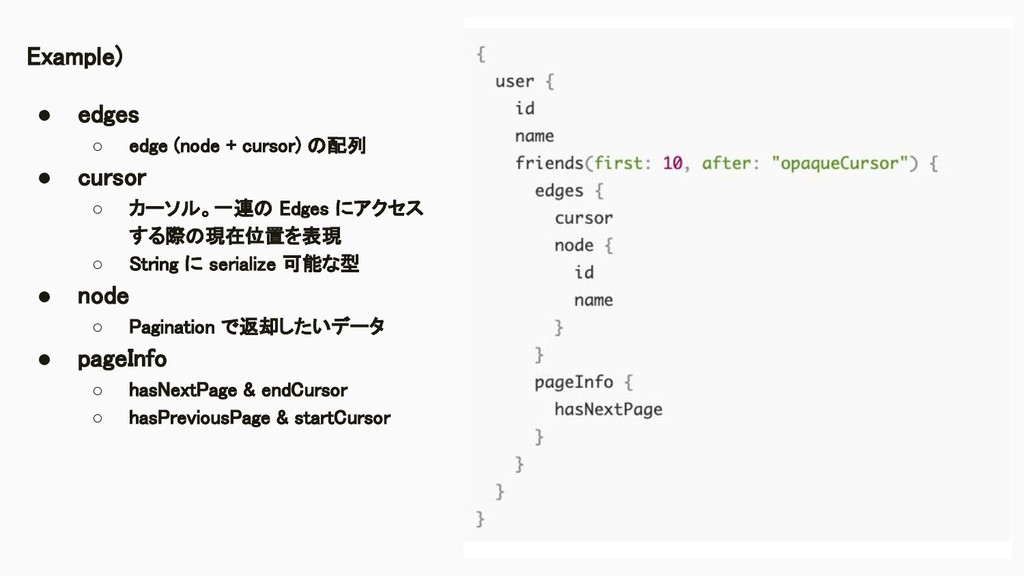 Example)