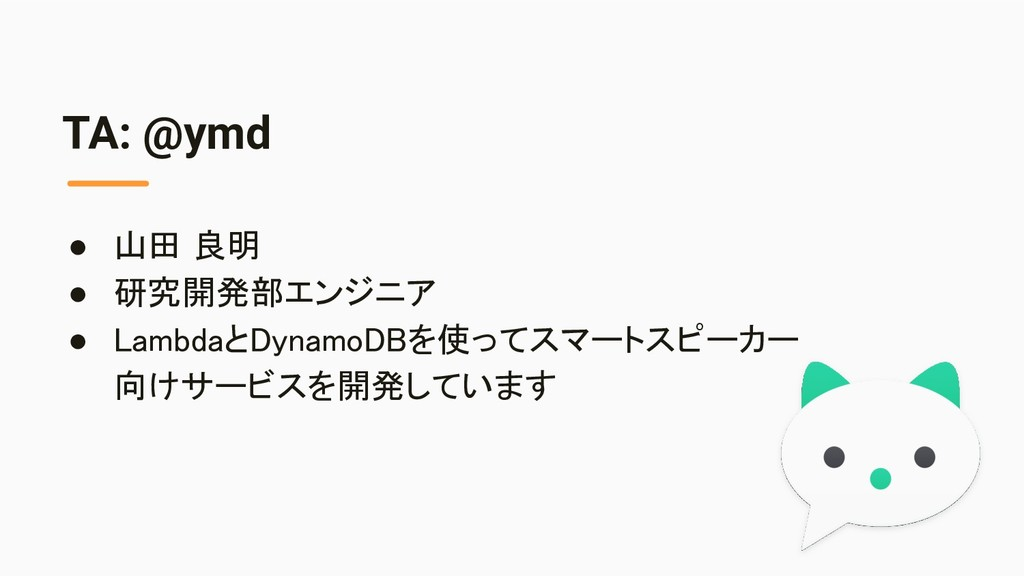 TA: @ymd ● 山田 良明 ● 研究開発部エンジニア ● LambdaとDynamo...