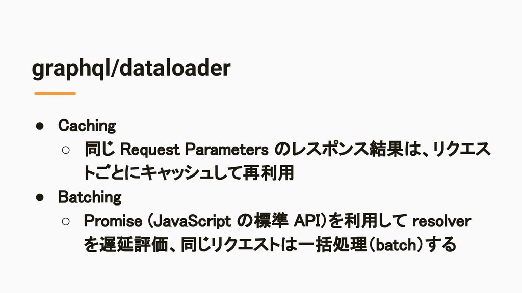 graphql/dataloader ● Caching ○ 同じ Request Para...
