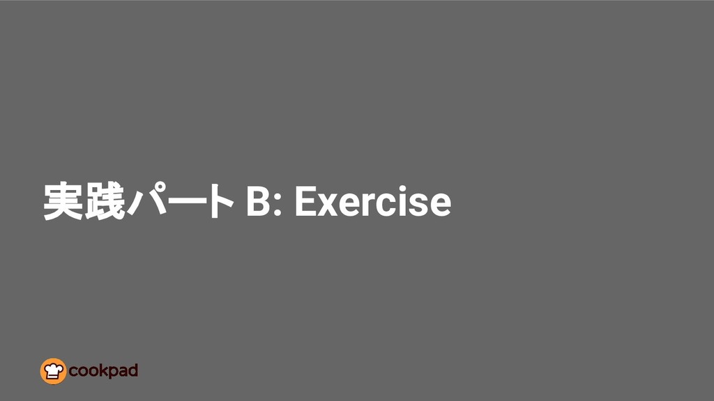 実践パート B: Exercise