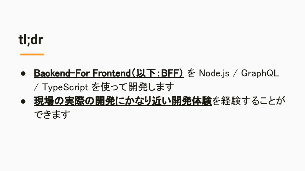 tl;dr ● Backend-For Frontend(以下:BFF) を Node.js ...