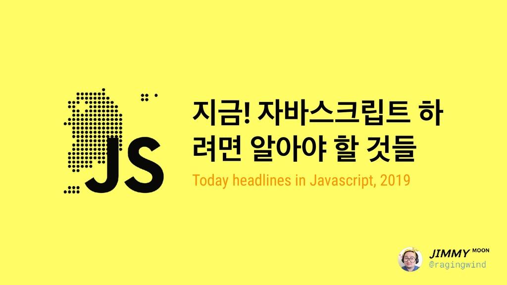 Ә! ߄झ݀ ೞ ۰ݶ ঌইঠ ೡ Ѫٜ Today headlines in Jav...