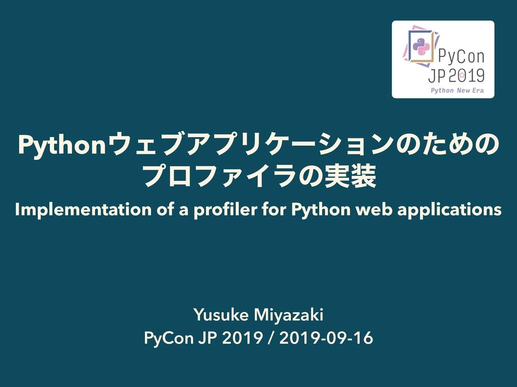 PythonΣϒΞϓϦέʔγϣϯͷͨΊͷ ϓϩϑΝΠϥͷ࣮ Yusuke Miyazak...