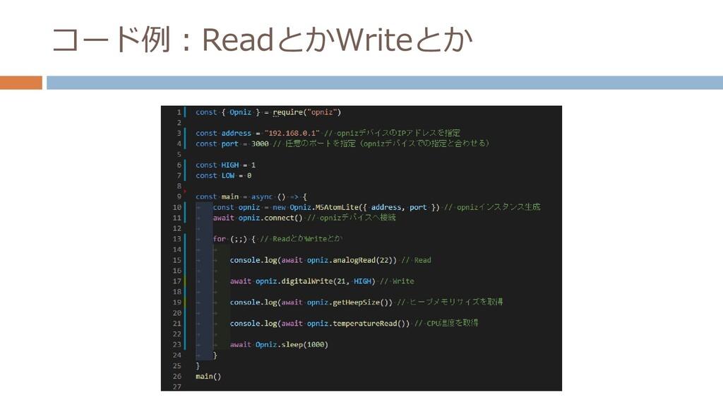 コード例:ReadとかWriteとか