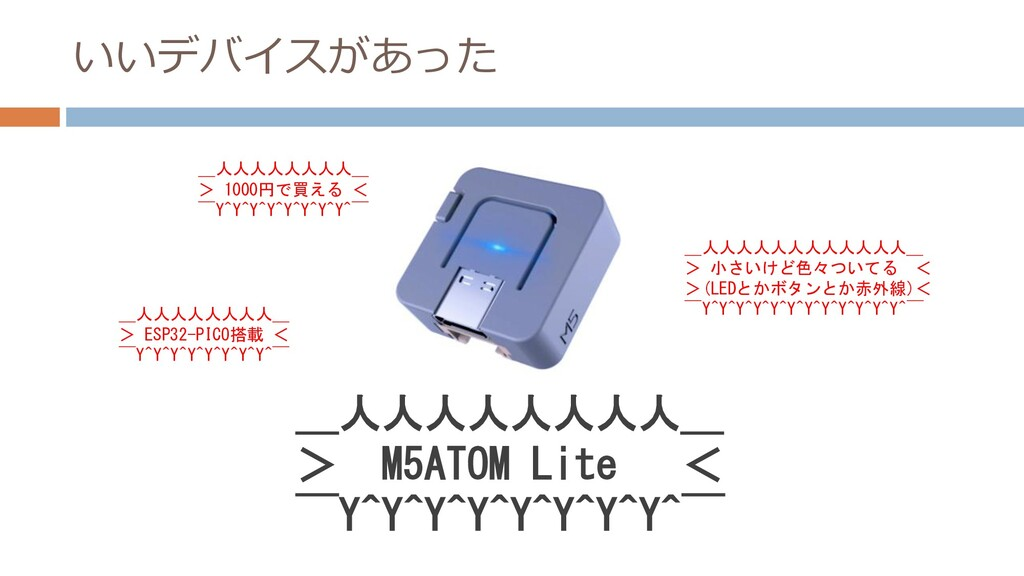 いいデバイスがあった _人人人人人人人人_ > 1000円で買える <  ̄Y^Y^Y^Y^Y^...