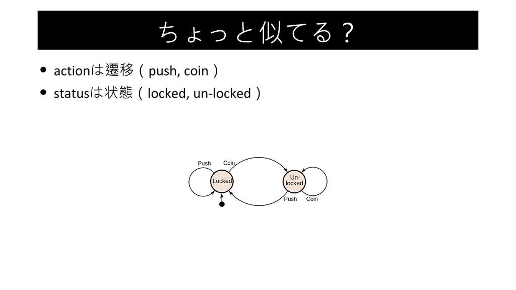 ちょっと似てる? • actionは遷移(push, coin) • statusは状態(lo...