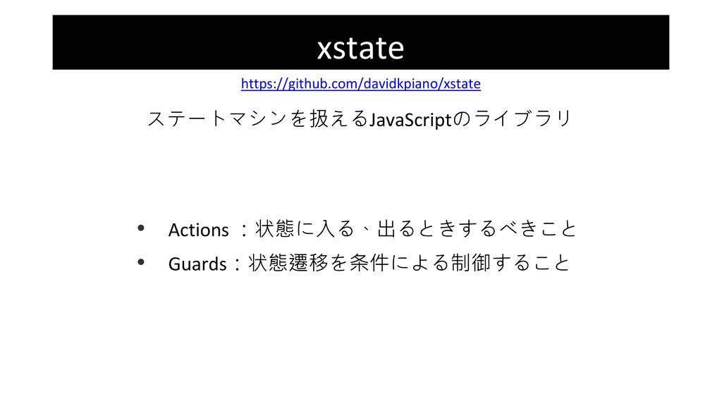 xstate https://github.com/davidkpiano/xstate • ...