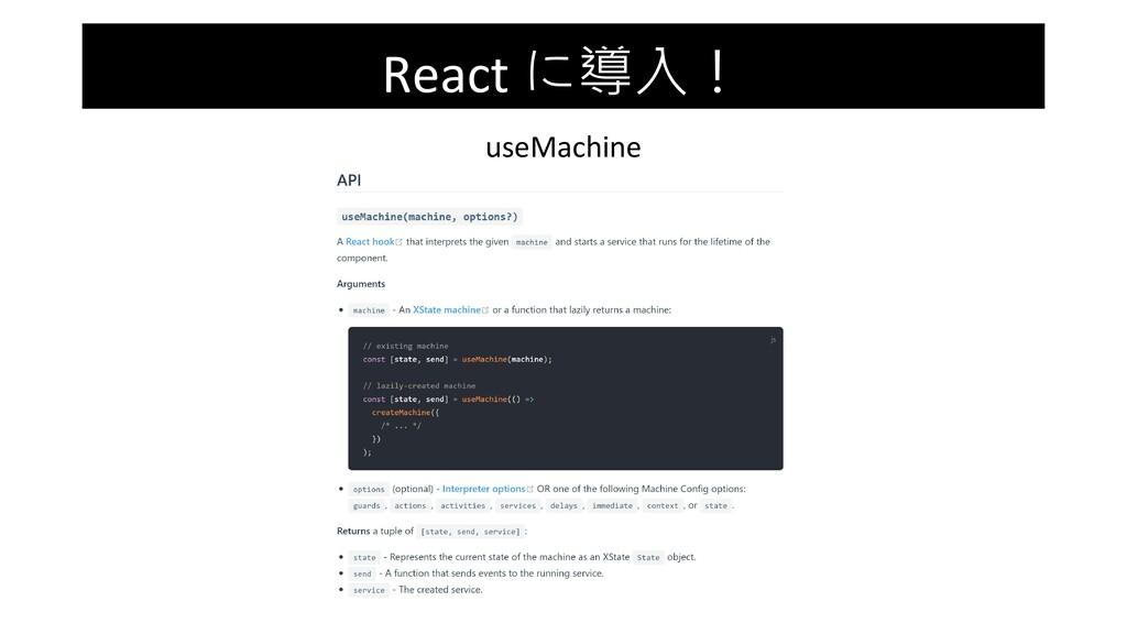 React に導入! useMachine