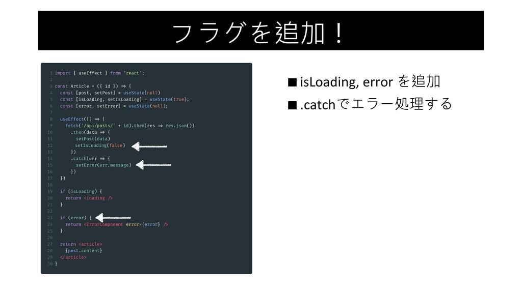 フラグを追加! isLoading, error を追加 .catchでエラー処理する
