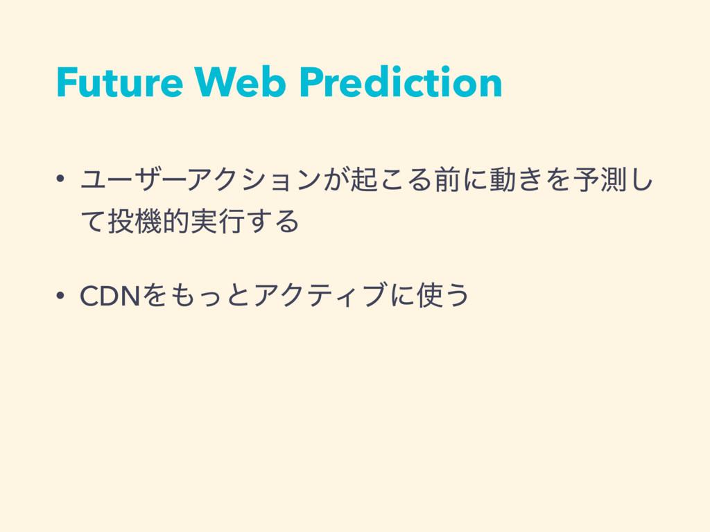 Future Web Prediction • ϢʔβʔΞΫγϣϯ͕ى͜Δલʹಈ͖Λ༧ଌ͠ ͯ...