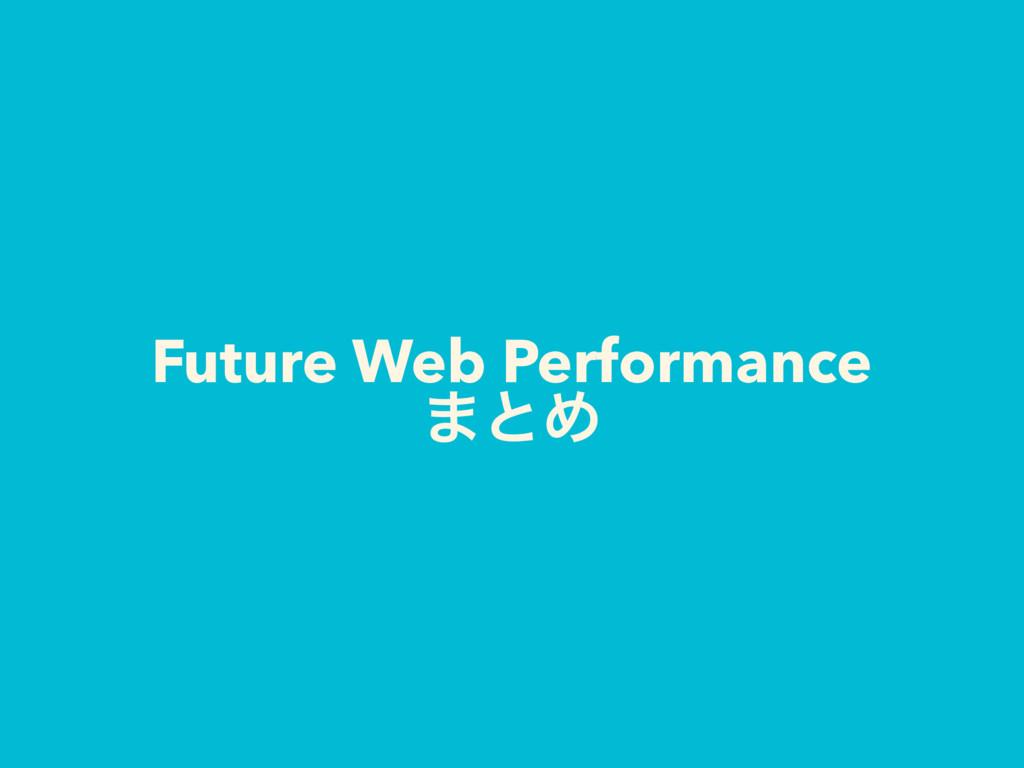 Future Web Performance ·ͱΊ