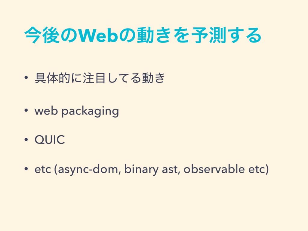 ࠓޙͷWebͷಈ͖Λ༧ଌ͢Δ • ۩ମతʹͯ͠Δಈ͖ • web packaging • ...