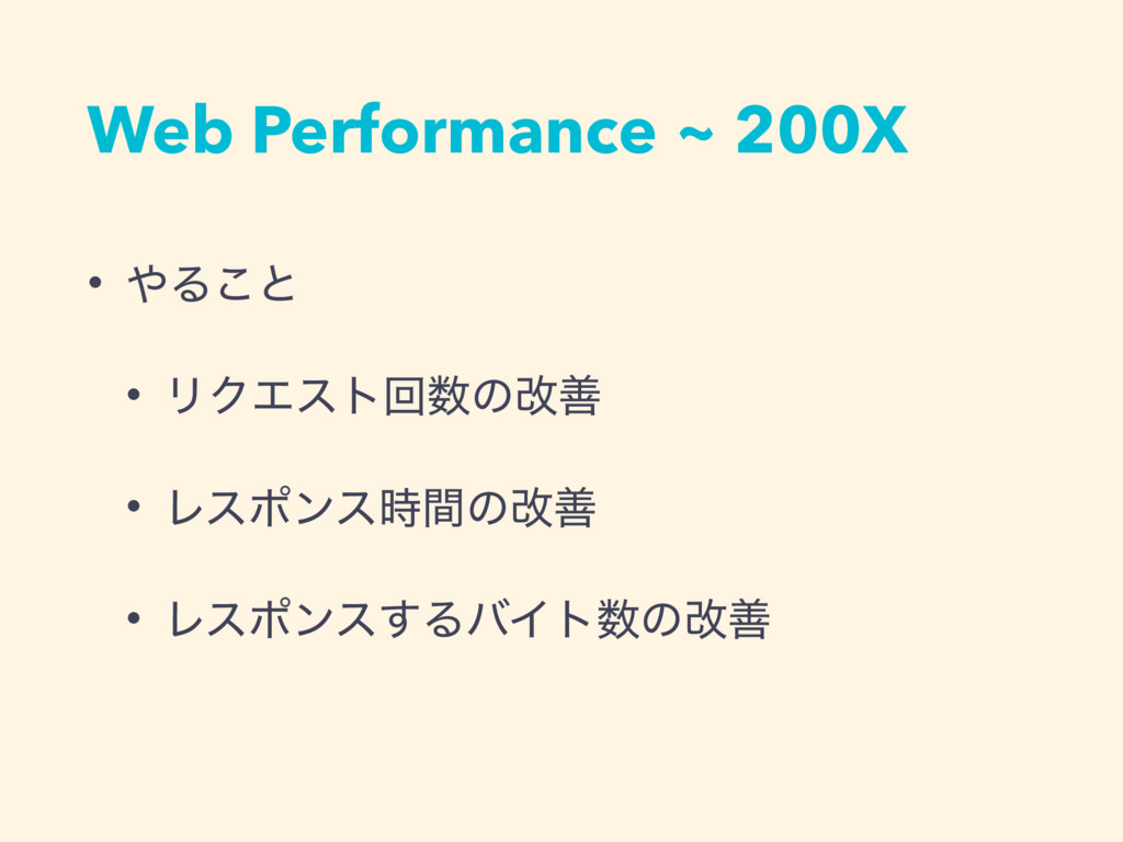 Web Performance ~ 200X • Δ͜ͱ • ϦΫΤετճͷվળ • Ϩε...