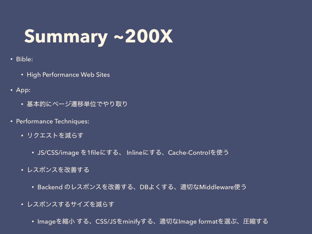 Summary ~200X • Bible: • High Performance Web S...