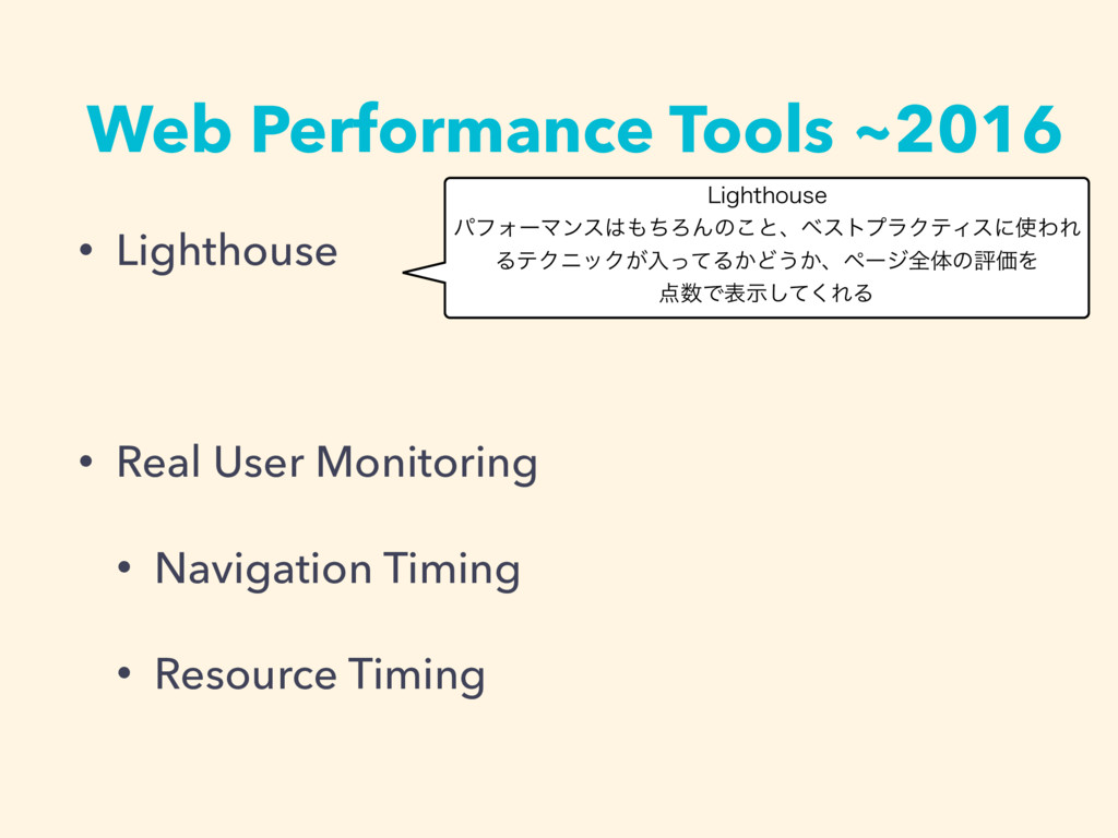 Web Performance Tools ~2016 • Lighthouse • Real...