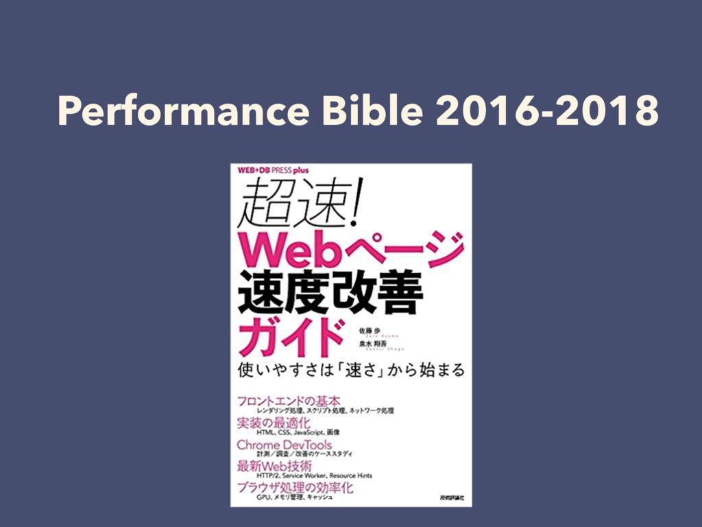 Performance Bible 2016-2018