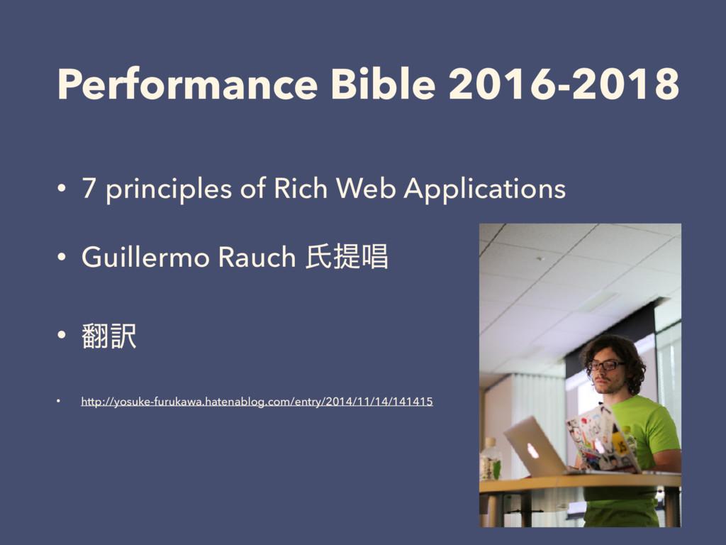 Performance Bible 2016-2018 • 7 principles of R...