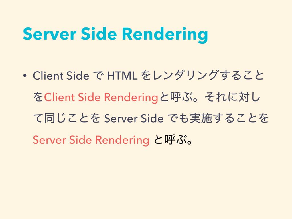 Server Side Rendering • Client Side Ͱ HTML ΛϨϯμ...