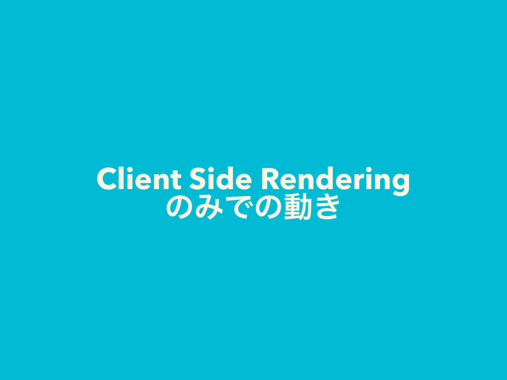Client Side Rendering ͷΈͰͷಈ͖