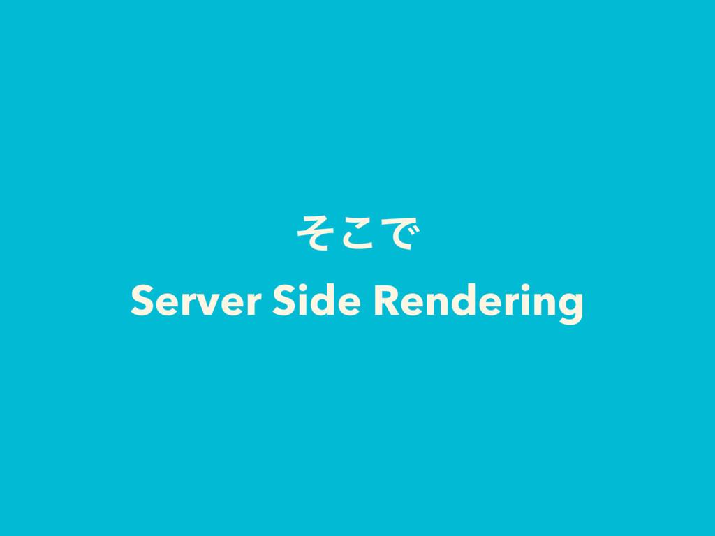 ͦ͜Ͱ Server Side Rendering