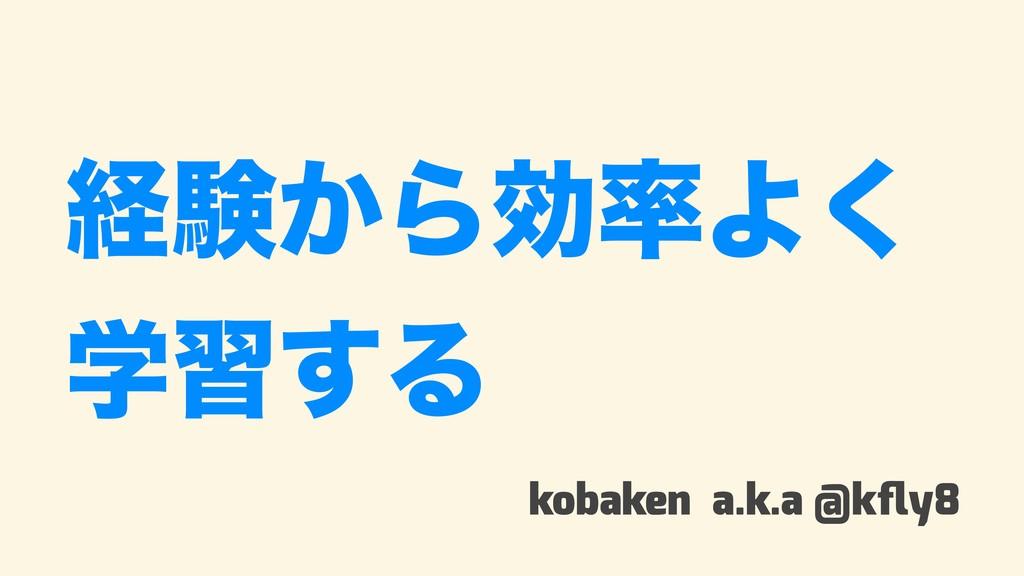 ܦݧ͔ΒޮΑ͘ ֶश͢Δ kobaken a.k.a @kfly8